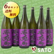 【通常便 送料無料】紫の赤兎馬 芋焼酎紫芋使用 25度 1800ml6本セット