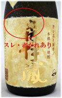 【少し訳あり】【ラベル不良スレ・ハガレあり】【送料無料】森伊蔵金ラベルかめ壺焼酎25度720ml
