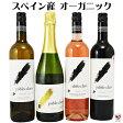 【通常便 送料無料】スペイン産 オーガニックワイン パブロ・クラロ (白・白泡・ロゼ・赤)4本セット