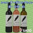 *【送料及びクール代金無料】スペイン産 オーガニックワイン パブロ・クラロ (赤・白・ロゼ)3本セット