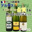 *【送料及びクール代金無料】フランス銘醸地 アルザス&シャブリ+ボルドー白・金賞 飲み比べ白3本セット