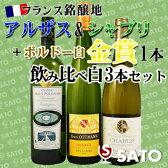 【通常便 送料無料】フランス銘醸地 アルザス&シャブリ+ボルドー白・金賞 飲み比べ白3本セット