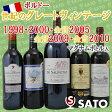 *【送料及びクール代金無料】フランスボルドー世紀のグレートヴィンテージ1998・2000・2005・2009・2010 金賞&マグナム入り 熟成ワイン飲み頃5本セット