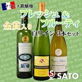 *【送料及びクール代金無料】フランス銘醸地 フレッシュ&フルーティー金賞入り 白ワイン 3本セット