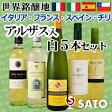 【通常便 送料無料】世界銘醸地イタリア・フランス・スペイン・チリ アルザス入 飲み比べ 白5本セット