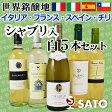 【通常便 送料無料】世界銘醸地イタリア・フランス・スペイン・チリ シャブリ入 飲み比べ 白5本セット