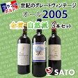 【通常便 送料無料】フランスボルドー世紀のグレートヴィンテージ オール2005 金賞、自然派・グレートヴィンテージ 熟成ワイン飲み比べ3本セット