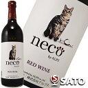 neco(ネコ)ワイン 赤 720ml(輸入ワインを使用)