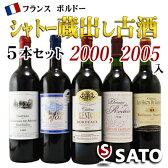 *【送料及びクール代金無料】フランス ボルドー シャトー蔵出し古酒1997,1998,2000,2002,2005赤 飲み比べ5本セット