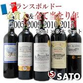 【通常便 送料無料】フランスボルドー 金賞入&全て当たり年、2005・2009・2010・2015 飲み比べ  750ml×5本セット