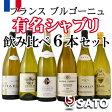 *【送料およびクール代金無料】フランス ブルゴーニュ 有名シャブリ飲み比べ6本セット