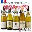 *【送料およびクール代金無料】フランス ブルゴーニュ 有名シャブリ飲み比べ5本セット