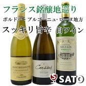 【通常便 送料無料】フランス銘醸地巡りスッキリ旨辛 白ワイン飲み比べ3本セット