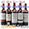 【通常便 送料無料】フランスACボルドー No.6 赤ワイン 750ml 5本セット
