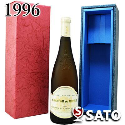 *シャトー・デュ・ブルイユコトー・デュ・レイヨン 1996 白750ml ボトルにスレキズあり  澱(オリ)あり  及びクール代