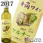 井筒ワイン ケルナー[2017] 白720ml【ヴィンテージは最新のものをお届け致します】