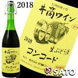 *井筒無添加生にごりワイン2019 コンコード 赤720ml【クール便】【在庫分のみ出荷可】