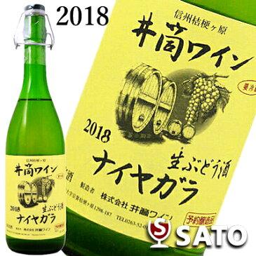 *井筒無添加生にごりワイン2018 ナイヤガラ 白 720ml【11/8以降の発送】【クール便】