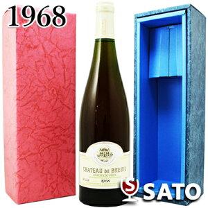 *シャトー・デュ・ブルイユ コトー・デュ・レイヨン [1968] 白 750ml【青ギフトボックス入】【送料及びクール代金無料】