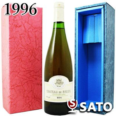 *シャトー・デュ・ブルイユコトー・デュ・レイヨン 1996 白750ml 新ラベル  及びクール代金  青ギフトボックス入