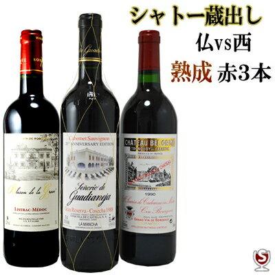 飲み比べセット, 赤ワインセット 198619901988 3 A3-020