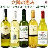 白ワイン 辛口 5本ワインセット 国別飲み比べ イタリア・フランス・チリ【通常便 送料無料】【B5-002】