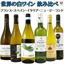 フランス・スペイン・イタリア・ニュージーランド 世界の白ワイン 飲み比べ白6本セット【通常便 送料無料】【B6-007】