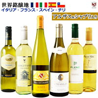 世界銘醸地イタリア・フランス・スペイン・チリアルザス&シャブリ入飲み比べ白6本セット