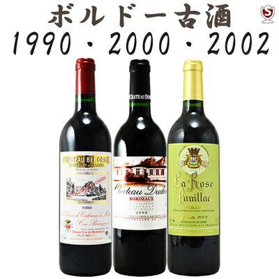 飲み比べセット, 赤ワインセット  199020002002 3 A3-023