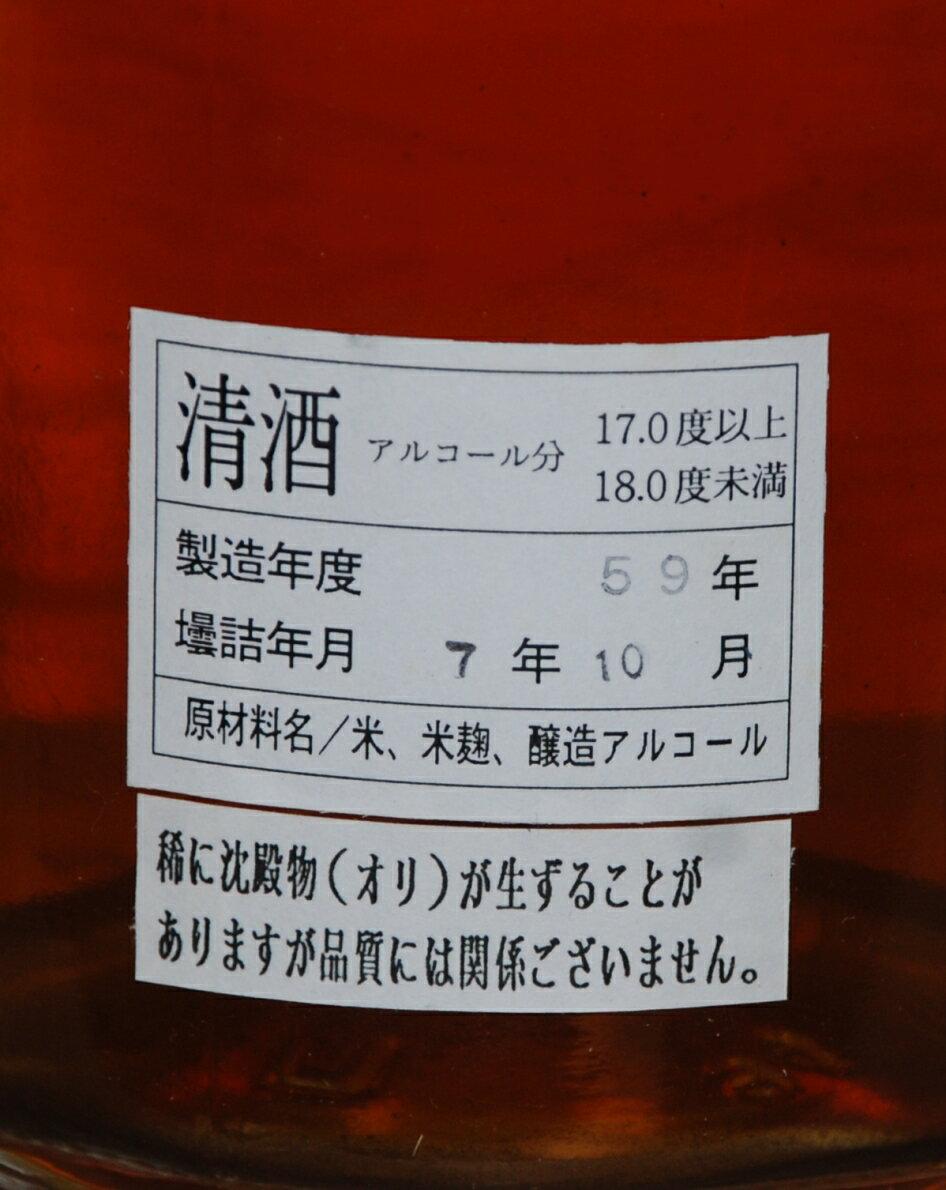 達磨正宗 1984年(昭和59年BY)ワイン樽漬 720ml 記念酒 熟成酒 古酒 昭和 希少品 父の日 プレゼント