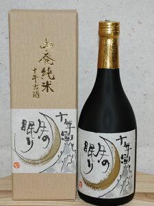 【古酒】【熟成酒】窓乃梅・月の眠り10年山廃純米  720ml【記念酒】
