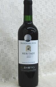 岩の原 ヘリテイジ 2014 赤 720ml 新潟県 日本ワイン 美味しいワイン 父の日 ギフト プレミアム 赤ワイン 酒のたなか(映像は2014)