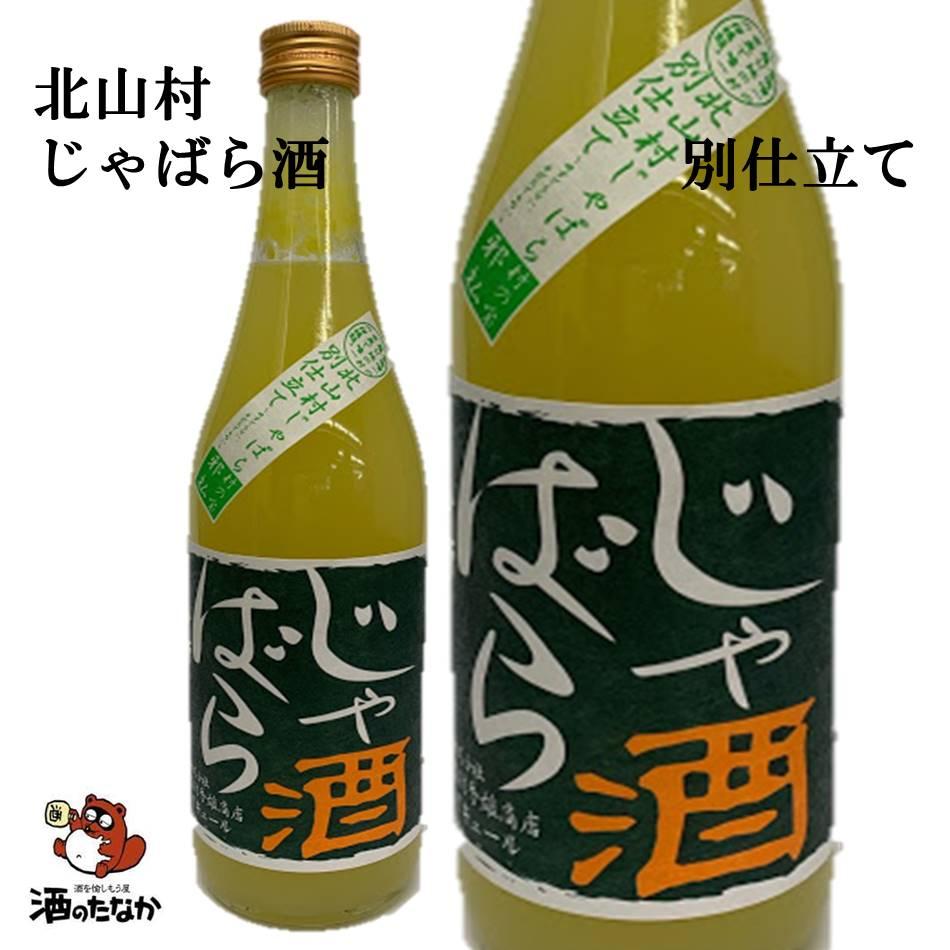 じゃばら酒 別仕立て(柑橘類)1800ml 和歌山県 特産 花粉症 ジャバラ 吉村秀雄商店