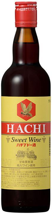 【訳ありのみ・まとめて税抜¥5,000以上で送料無料】ハチブドー酒赤550ml