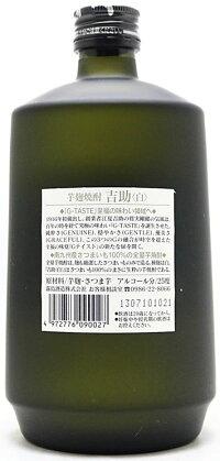 【訳あり】25°芋麹焼酎吉助『白』720ml