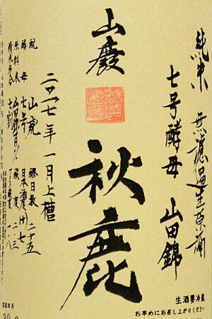 秋鹿山廃純米70%生原酒720ml(ラベル)