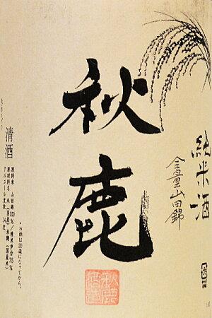 秋鹿純米1800ml(ラベル)