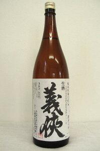 義侠 純米山田錦60%火入れ原酒・低温熟成 1800ml