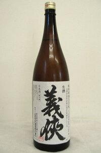 義侠 50% 1500K仕込み純米火入れ原酒 低温熟成酒 1800ml
