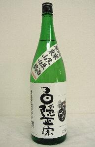 白隠正宗 駿東山田錦純米生原酒平成23年度醸造 1800ml