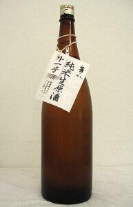 芳水 純米無濾過生原酒 平成22年度醸造 1800ml