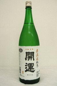 開運純米無濾過生原酒1800ml