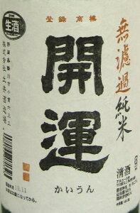 開運純米無濾過生原酒1800ml(ラベル)