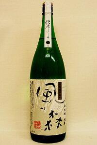 【全国限定40軒のみ】秋津穂仕様のかつてない純米酒!この味わいでこの価格は必飲!風の森「純...