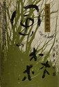 <予約品・12月25日頃新酒入荷>風の森 純米大吟醸しぼり華アキツホ50%生原酒  720ml