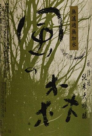 風の森純米大吟醸しぼり華アキツホ50%1800ml(ラベル)
