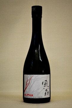 風の森 純米「ALFAアルファ」無濾過生原酒720ml平成30年度醸造新酒