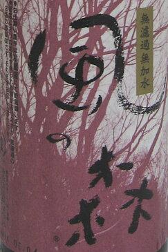 風の森 「純米大吟醸山田錦しぼり華」無濾過無加水生原酒平成29年度醸造 720ml