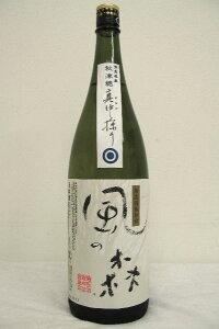 風の森 純米「真中取り」平成23年度醸造 1800ml