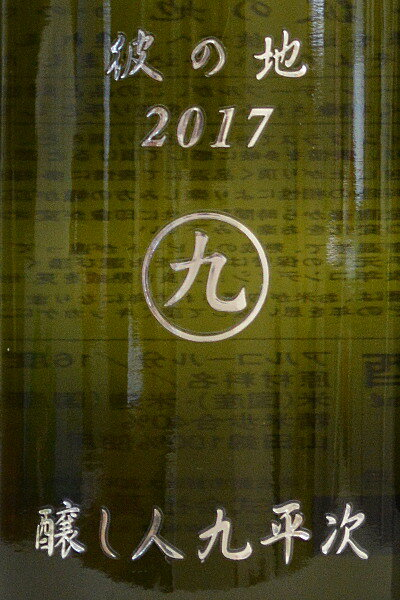 醸し人九平次 「彼の地2018」純米大吟醸 7...の紹介画像2